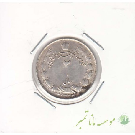 2 ریال نقره 1324 (خیلی خوب)