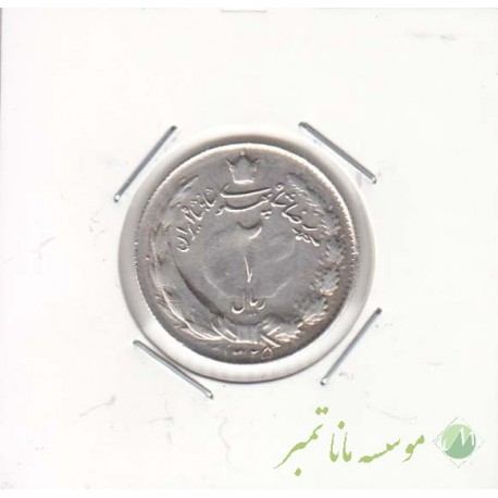 2 ریال نقره 1325 (خیلی خوب)