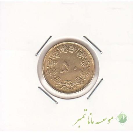 50 دینار 1331 (بانکی)