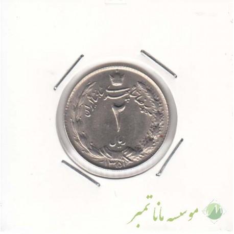 2 ریال دوتاج 1351 (بانکی)