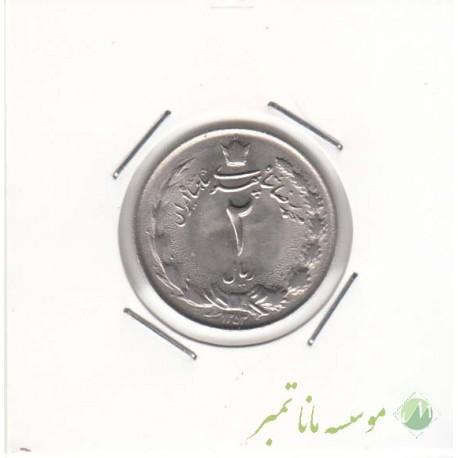 2 ریال دوتاج 1353 (بانکی)