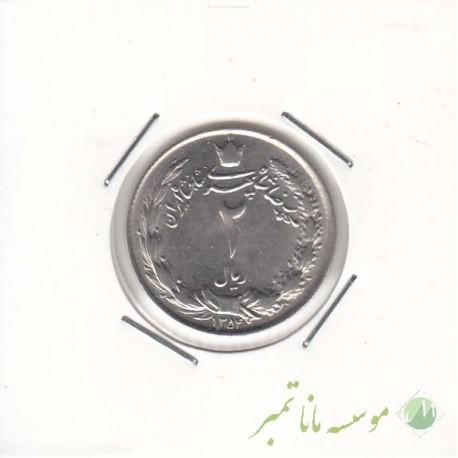 2 ریال دوتاج 1354 (بانکی)