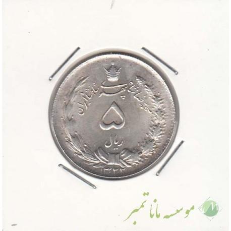 5 ریال نقره 1322 (بانکی)