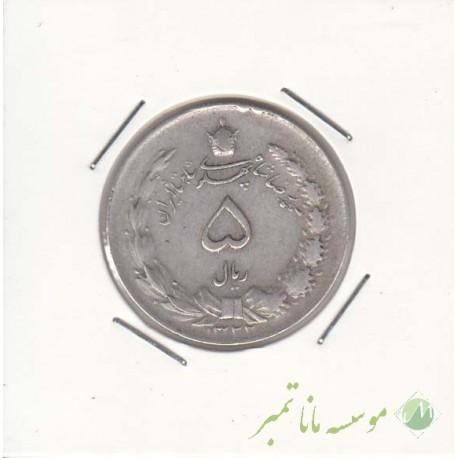 5 ریال نقره 1322 (خیلی خوب)