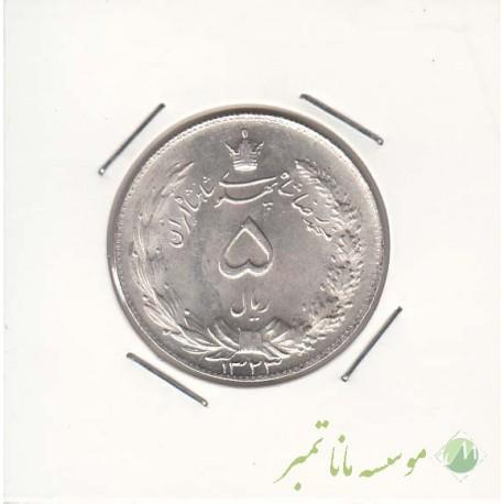 5 ریال نقره 1323 (بانکی)