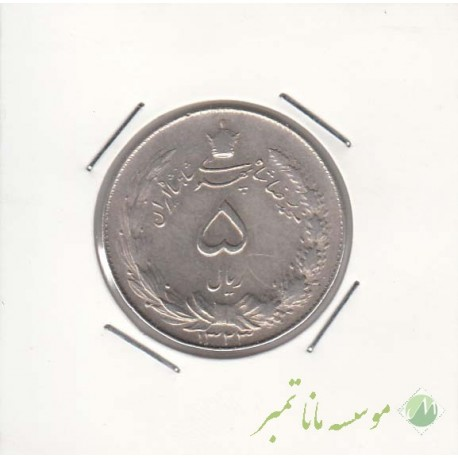 5 ریال نقره 1323 (خیلی خوب)