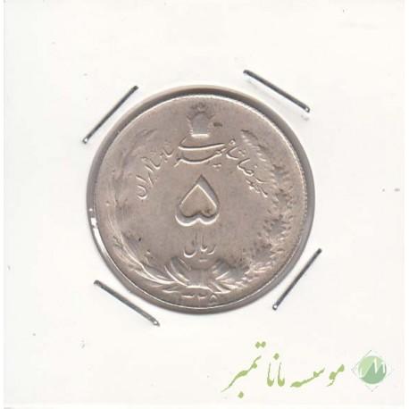 5 ریال نقره 1325 (بانکی)