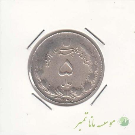 5 ریال نقره 1325 (خیلی خوب)