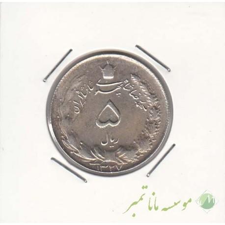 5 ریال نقره 1327 (بانکی)