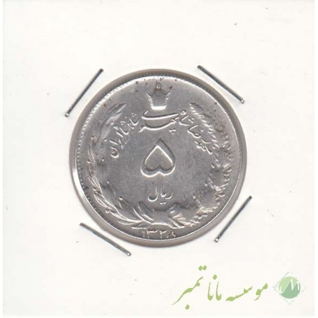 5 ریال نقره 1328 (خیلی خوب)