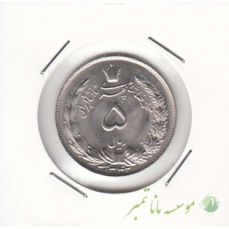 5 ریال دوتاج 1342 (بانکی)