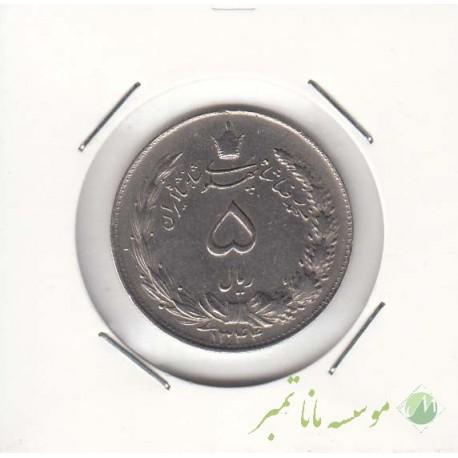 5 ریال دوتاج 1344 (خیلی خوب)