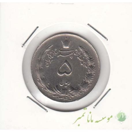 5 ریال دوتاج 1345 (خیلی خوب)