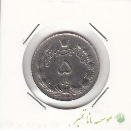5 ریال دوتاج 1346 (خیلی خوب)