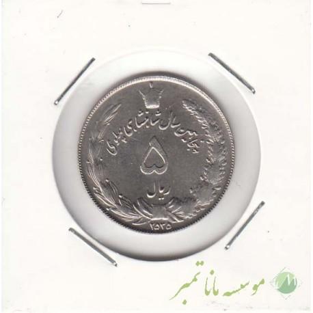5 ریال پنجاهمین سال 2535 (بانکی)