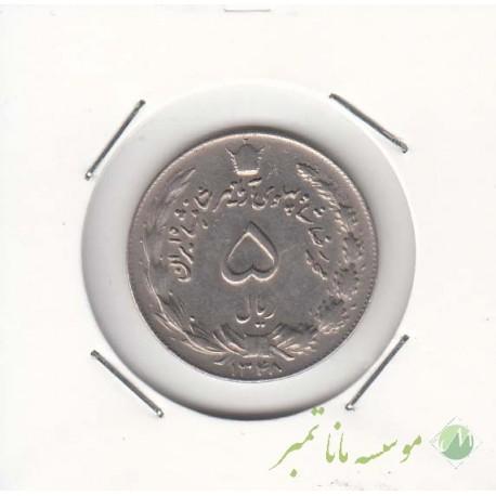 5 ریال آریامهر 1348 (خیلی خوب)