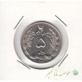 5 ریال آریامهر 1351 (بانکی)