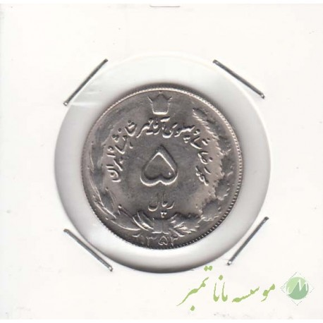 5 ریال آریامهر 1352 (بانکی)