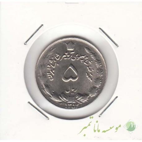 5 ریال آریامهر 1354 (بانکی)