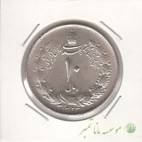 10 ریال نقره 1323 (بانکی)