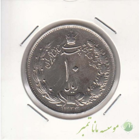 10 ریال نقره 1323 (عالی)