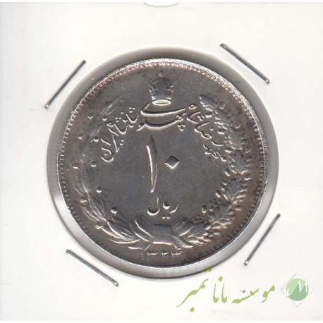 10 ریال نقره 1324 (خیلی خوب)