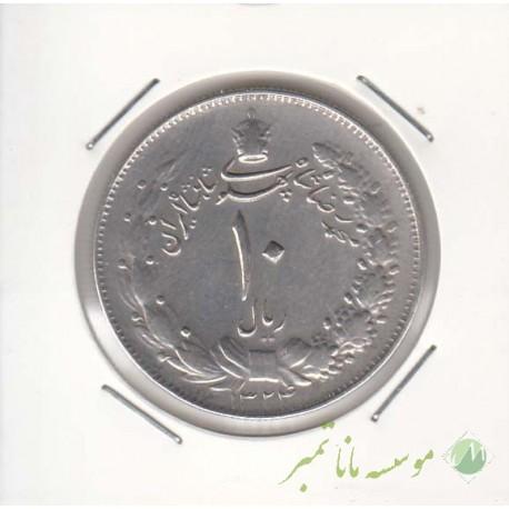 10 ریال نقره 1324 (خوب)