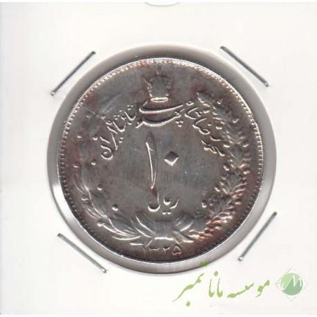 10 ریال نقره 1325 (خیلی خوب)