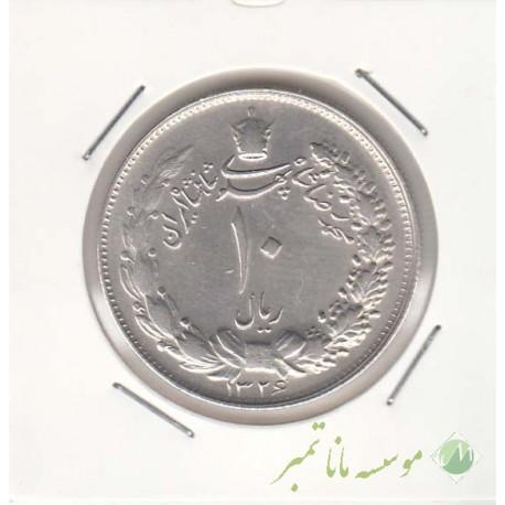 10 ریال نقره 1326 (عالی)