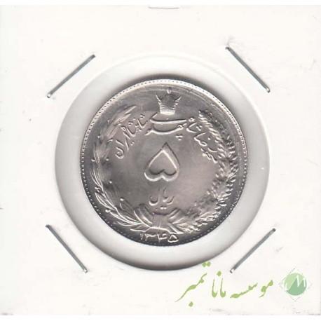 5 ریال دوتاج 1345 (بانکی)