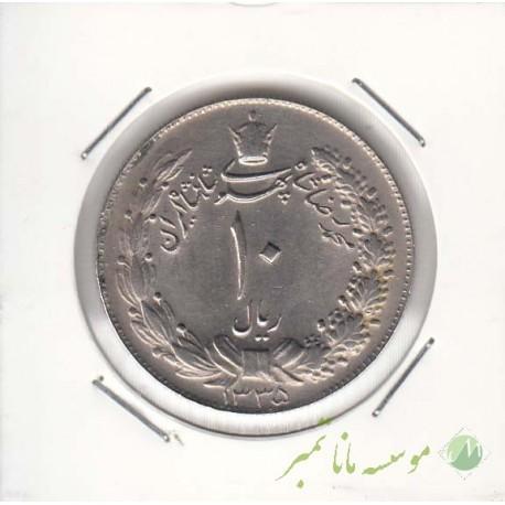 10 ریال پهلوی کشیده 1335 (بانکی)