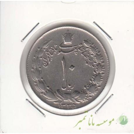 10 ریال پهلوی کشیده 1335 (خیلی خوب)