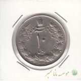 10 ریال پهلوی کشیده 1336 (بانکی)