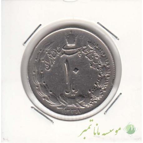 10 ریال پهلوی کشیده 1338 (خیلی خوب)