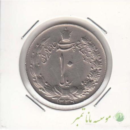 10 ریال پهلوی کشیده 1339 (بانکی)