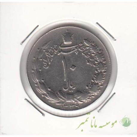 10 ریال پهلوی کشیده 1339 (خیلی خوب)