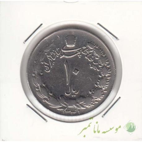 10 ریال پهلوی کشیده 1341 ضخیم (بسیارخوب)