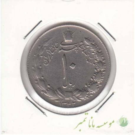 10 ریال پهلوی کشیده 1342 (خیلی خوب)