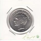 10 ریال 1349 (بانکی)