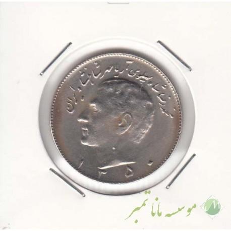10 ریال 1350 (بانکی)