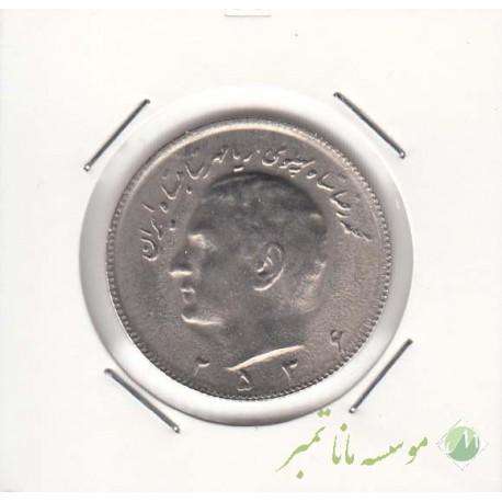 10 ریال 2536 (بانکی)