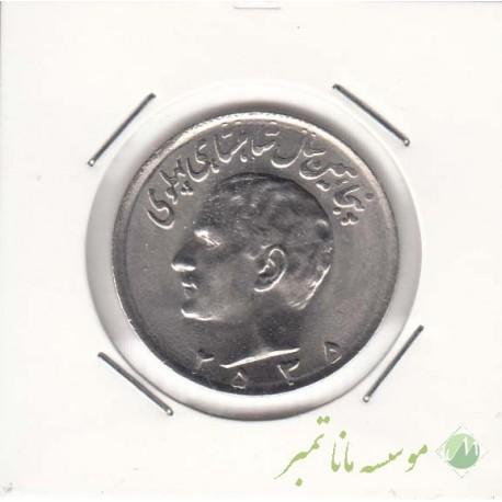 10 ریال پنجاهمین سال 2535 (بانکی)