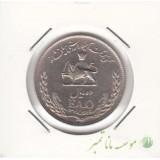 10 ریال فائو 1348 (بانکی)