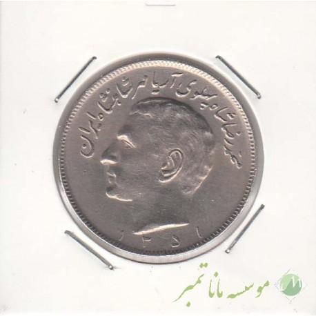 20 ریال مبلغ حروفی 1351 (بانکی)