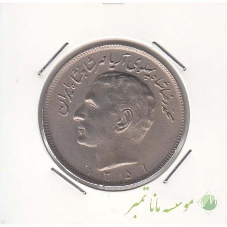 20 ریال مبلغ حروفی 1351 (عالی)