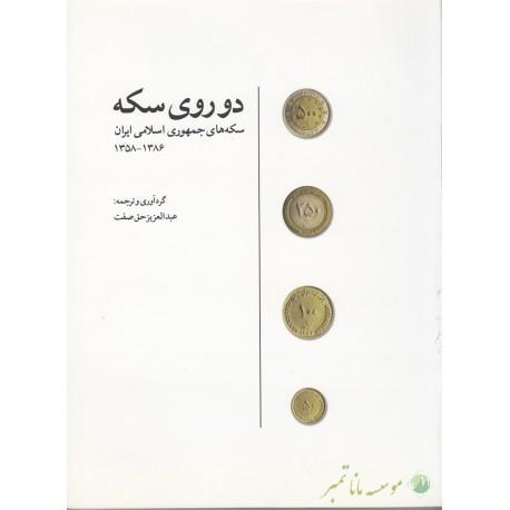 راهنمای سکه های جمهوری اسلامی