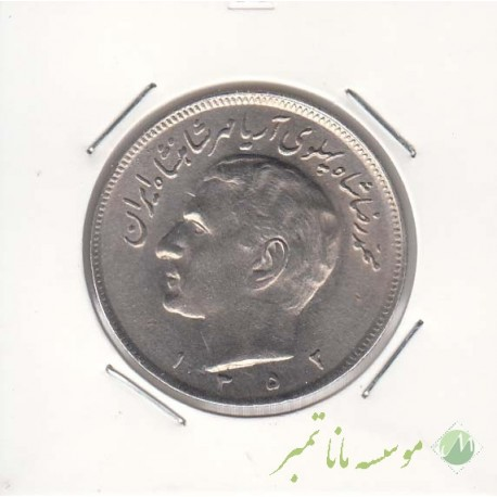 20 ریال مبلغ حروفی 1352 (بانکی)