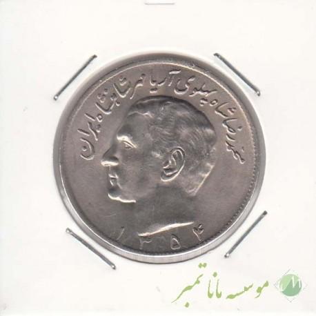 20 ریال مبلغ عددی 1354 (بانکی)