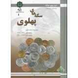 راهنمای سکه های پهلوی