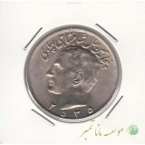 20 ریال پنجاهمین سال 2535 (بانکی)